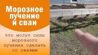 видео Составные сваи