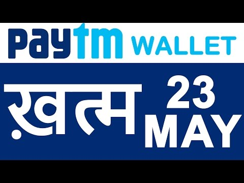 The END: PayTM Wallet | PayTm Payments Bank Limited (PPBL) Launching on 23rd May 2017