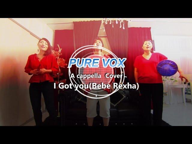 【洋楽カバー アカペラ】Bebe Rexha - I Got You