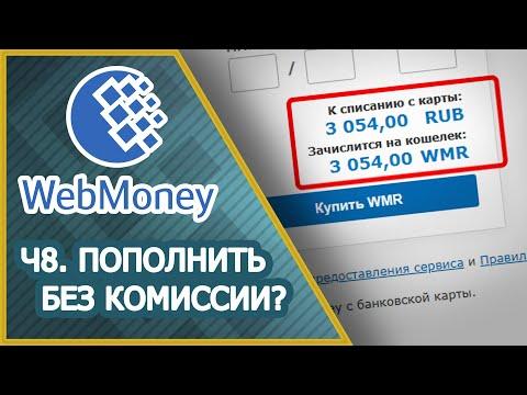Как пополнить кошелек WebMoney без комиссии?