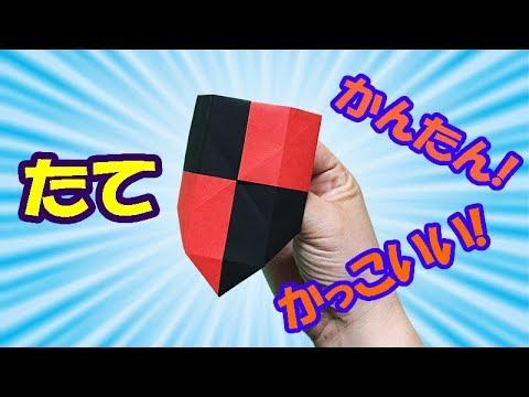 【折り紙】かっこいい盾の折り方【音声解説