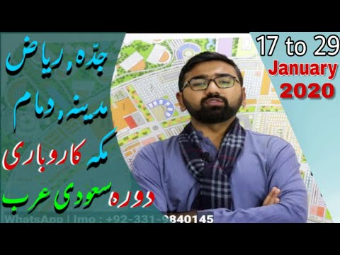 Coming To Saudi Arabia | Meet For Investment Consultancy In Pakistan Housing Projects | Jan 2020