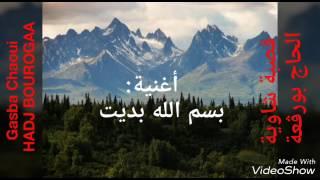 قصبة شاوية تراثية - الحاج بورقعة - بسم الله بديت - HADJ BOUROGAA - besmelleh bdit