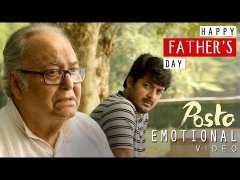 Happy Father's Day | Posto | Soumitra Chatterjee | JISHHU | BENGALI FILM 2017