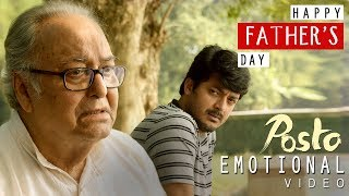 Happy Father's Day | Posto | Soumitra Chatterjee | JISHHU | BENGALI FILM 2017