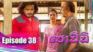Poddi - පොඩ්ඩි | Episode 38 | 09 - 09 - 2019 | Siyatha TV Thumbnail