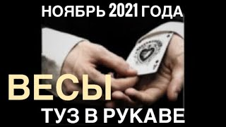 ♠️♦️♥️♣️ ВЕСЫ ноябрь 2021 года/Таро Ленорман прогноз Предсказание