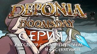 Deponia Doomsday - Серия 1 (Обучение во сне) КурЯщего из окна