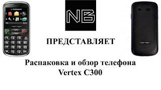 Обзор и распаковка бабушкофона Vertex C300 - Unpacking and review Vertex C300