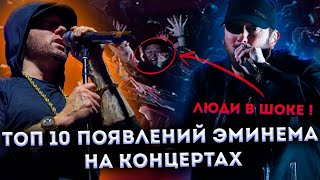 10 Неожиданных появлений Eminem