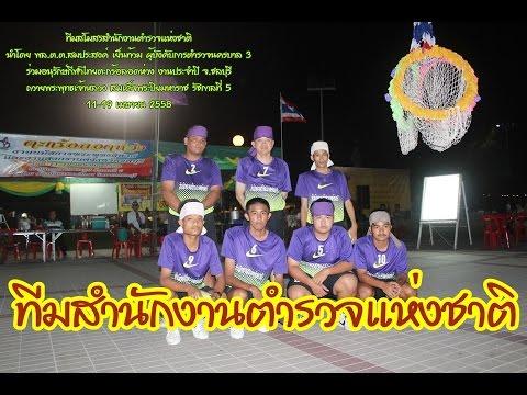 ตะกร้อลอดห่วง ทีมสโมสรสำนักงานตำรวจแห่งชาติ งานประจำปี จ.ชลบุรี 2558