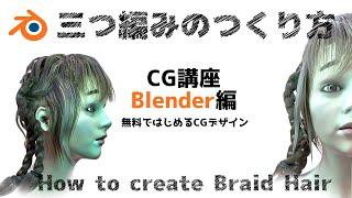 【無料ではじめるCG講座】三つ編みのつくり方【Design Tutorial you can start for free】How to create Braid Hair【Blender】