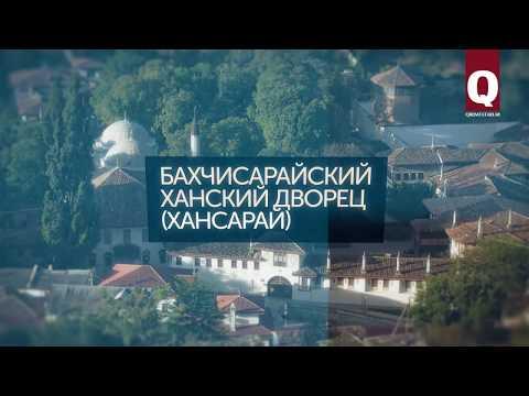 Память Крыма. Бахчисарайский ханский дворец