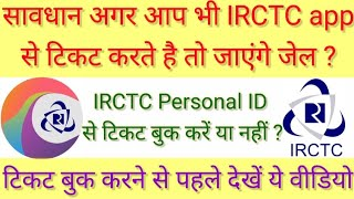 Irctc personal id se kisi dusre ka ticket booking /don't book someone ticket in your personal id.