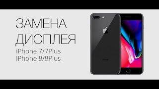 iPhone 8, iPhone 8+ Plus, iphone 7, iPhone 7+ Plus Ремонт и замена дисплея,  экрана, замена стекла