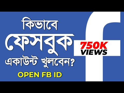 How To Create A Facebook New Account (Bangla) | How To Facebook Sign Up 2019