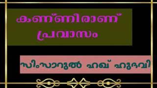 Kanneeranu Pravasam  കണ്ണീരാണ് പ്രവാസം Simsarul haq hudavi