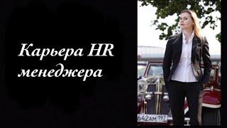 Карьера HR менеджера #Как развиваттся HR