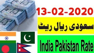 13 February 2020 Saudi Riyal Exchange Rate, Today Saudi Riyal Rate, Sar to pkr, Sar to inr