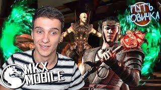 БОСС КУН ЦЗИНЬ БОДЗЮЦУ И ФАТАЛИТИ В Mortal Kombat X Mobile | ПУТЬ НОВИЧКА #19