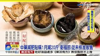 標榜1月減20斤 網售減肥貼盜用小禎.阿妹照片│中視新聞20171121