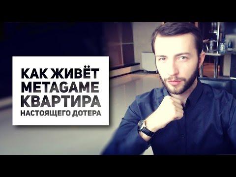 видео: Как живёт metagame? - Квартира настоящего дотера
