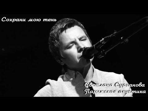 Светлана Сурганова - Сохрани Мою Тень