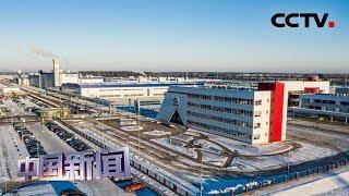 """[中国新闻] """"一带一路""""国际合作高峰论坛达成283项务实合作成果 开启高质量共建""""一带一路""""新阶段   CCTV中文国际"""