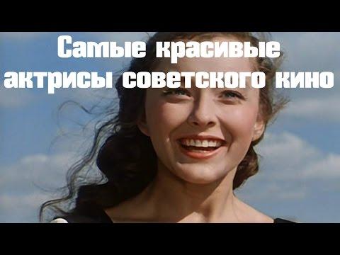 Актеры советского кино 60 годов /Ретро/