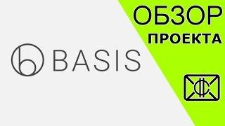 СуперПроект: BASIS - Стабильная криптовалюта, которая заменит Tether (USDT)