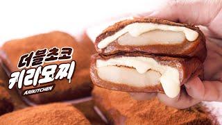 아따맛나! 초콜릿 + 떡 + 초콜릿 + 떡 = ❤ 더블초코 키리모찌 - 아리키친