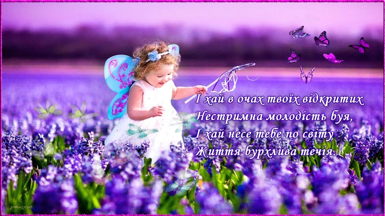 Привітання з Днем ангела: поздоровлення з іменинами українською ...