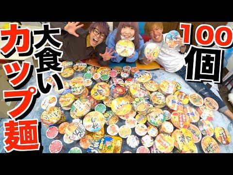 【大食い】カップラーメン100個食べきる!!!【まあたそ】