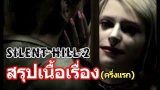 Silent Hill : สรุปเนื้อเรื่อง #3 (เกมภาคที่2-ครึ่งแรก)