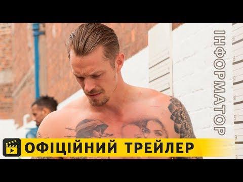 трейлер Інформатор (2019) українською