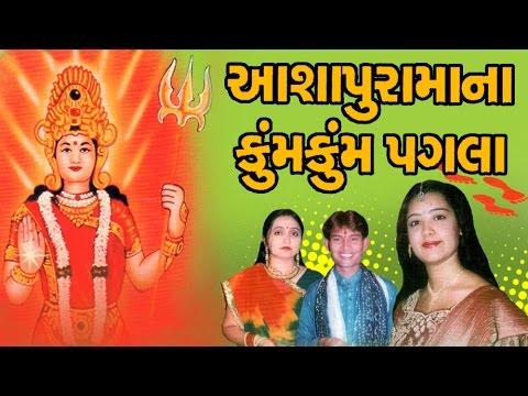 Ashapurmaana Kum Kum Pagla - Maa Ashapura Gujarati Devotional Songs/Bhajans/Bhaktigeet