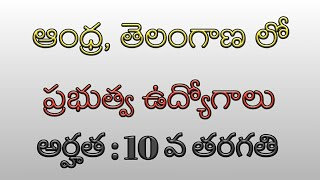 AP, Telangana lo CDA lo MTS jobs | latest Govt Jobs alerts