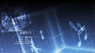PS Vita「AMNESIA World」オープニングムービー