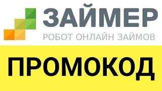 промокод на займер 2020 июнь перевести деньги с телефона мтс на карту сбербанка без комиссии мтс