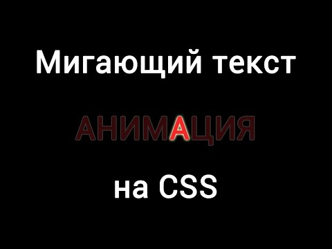 Мигающий текст на CSS
