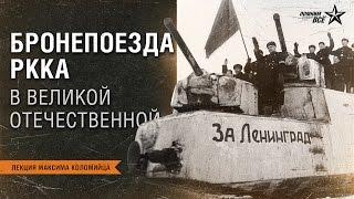 Лекция Максима Коломийца