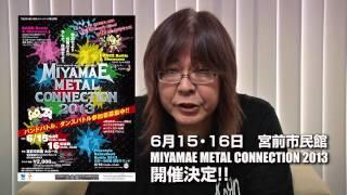 """6/15,16、川崎市宮前区で開催される """"MIYAMAE METAL CONNECTION 2013""""に..."""