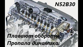 Плавают обороты. Пропала динамика. BMW X5 E70 N52B30