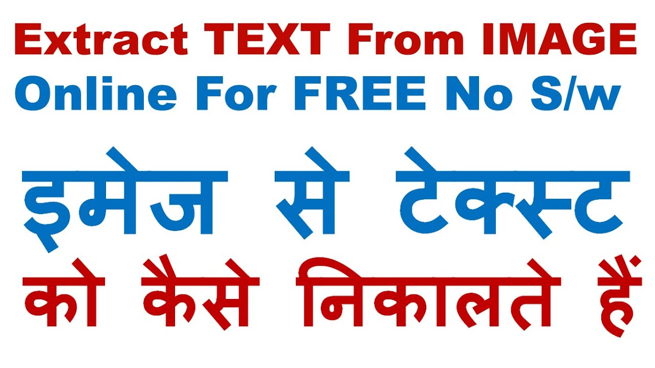 How to Extract/Convert TEXT From IMAGE Online For FREE Without Software  Easily