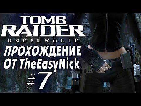 Tomb Raider Underworld Walkthrough : Complete Game 【HD】