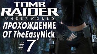 Tomb Raider: Underworld. Прохождение. #7. Пояс Тора.