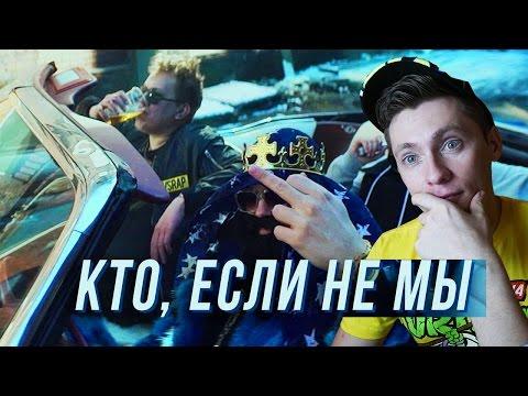 МС ХОВАНСКИЙ & BIG RUSSIAN BOSS - Кто, если не Мы / РЕАКЦИЯ