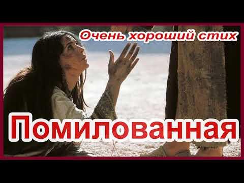 """Очень трогательный стих """"Помилованная"""" Читает Манукян Дарья"""