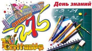 Праздник 1 сентября - День Знаний и День Города #ОренбургЭтоМы - 275 лет