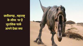 ये है इंडिया का जुरासिक पार्क   Jurassic Park #Dinosaur #Thevoices #Chhattisgarh #India